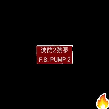 Local / 消防2號泵 膠牌 40x20x1mm