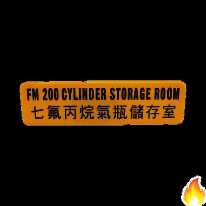 FM200 Storage Plate 儲存牌 350x90x3mm