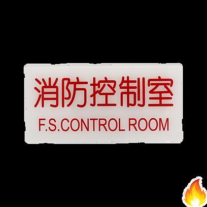Local / 消防控制室 膠牌 205x101x2mm