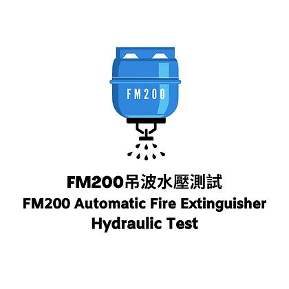 FM200吊波水壓測試