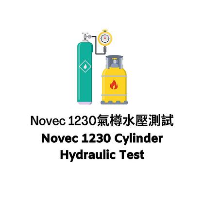 Novec 1230 氣樽水壓測試服務