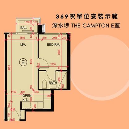 深水埗 THE CAMPTON E室 (369呎)
