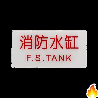 Local / 消防水缸 膠牌 205*101*2mm