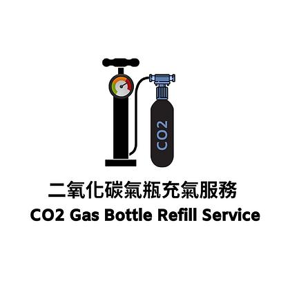 CO2氣瓶充氣服務