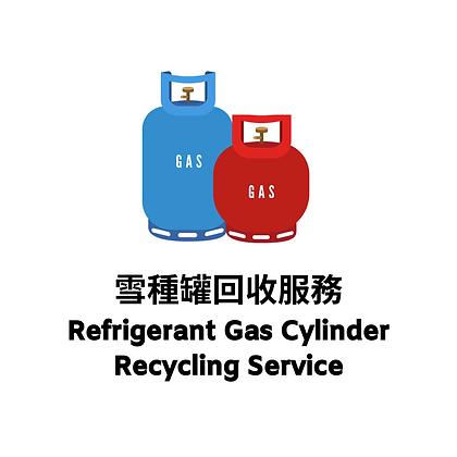 雪種罐回收服務