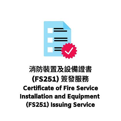 消防裝置及設備證書 (FS251)  簽發服務