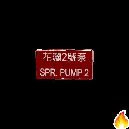 Local / 花灑一號泵 膠牌 40x20x1mm