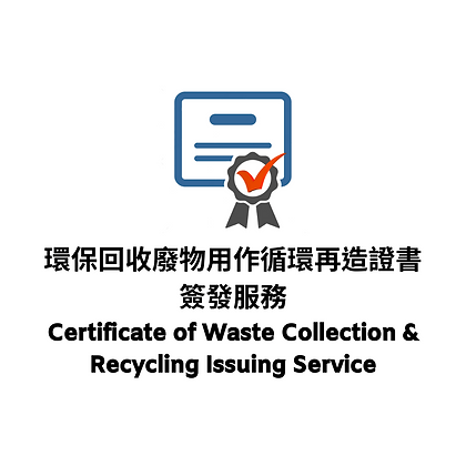 環保回收廢物用作循環再造證書簽發服務