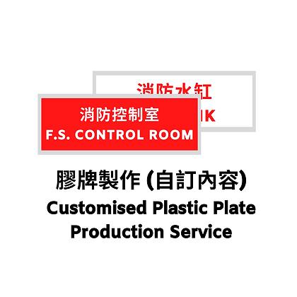 膠牌製作服務 (自訂內容)