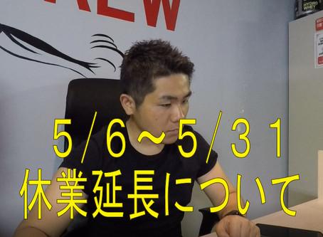 大阪府からの休業要請延長により、5/31まで休業延長いたします。