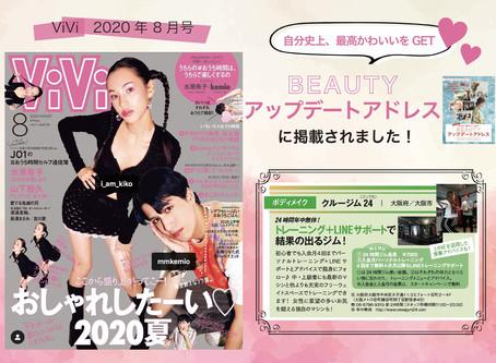 雑誌「vivi」8月号にクルージム24が掲載されました。