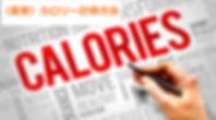 カロリー計算方法、クルージム24、天満橋、谷町四丁目