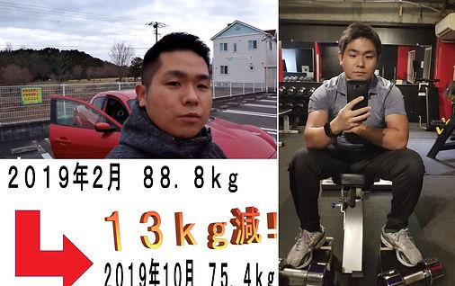 ダイエット成果13kg減少