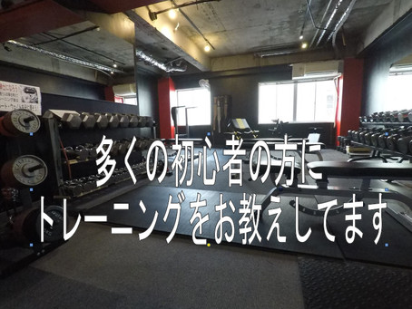 パーソナルトレーニング相談・補助等はお気軽に!料金は0円です。