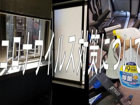 【4/7】大阪に緊急事態宣言が出された場合のジム営業について  (4/11 10:50追記)