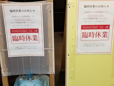 大阪府休業要請により4/14~5/6(予定)臨時休業になりました。