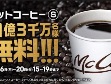 マクドナルドのカフェタイム限定の無料コーヒー飲みました!