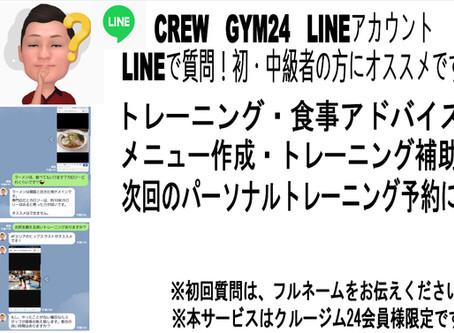 LINEサポートサービスを開始しました。(クルージム24会員様限定)