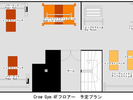 クルージム4F新規フロアーの予定図