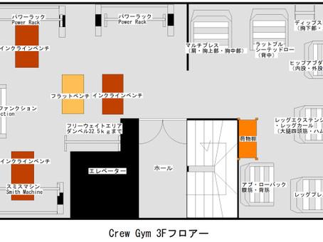 クルージム3Fフロアー図面を修正してホームページにアップしました。