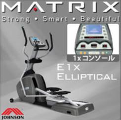エリプティカル(ステッパー)MATRIX E1x