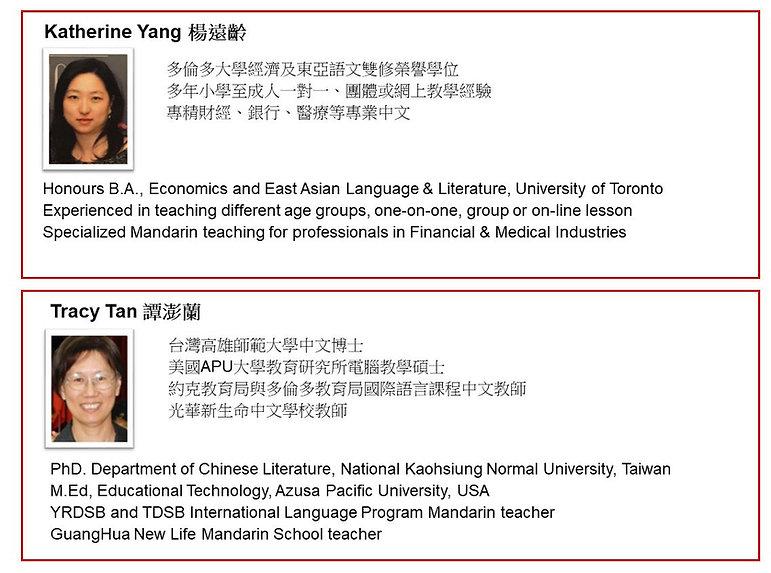 Teacher-Tan-&-Yang-20200830.jpg