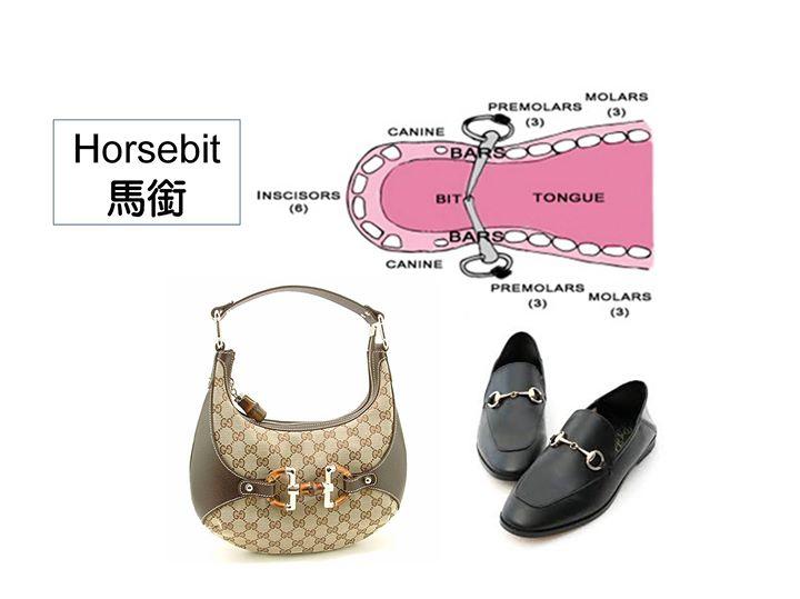 如何置放「Horsebit 馬銜」於馬嘴極為重要,也是皮包皮鞋上常見的飾件