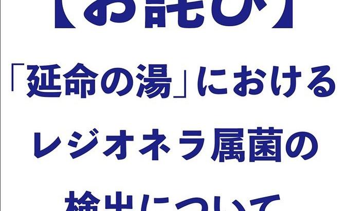 【お詫び】温浴施設「延命の湯」におけるレジオネラ属菌の検出について
