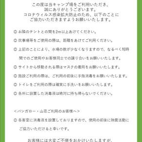 6/19以降、県外利用制限が解除となります。
