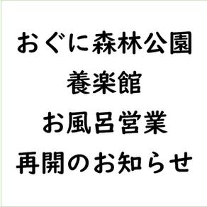 養楽館 お風呂営業再開のお知らせ