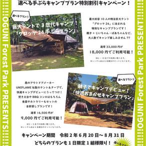 長岡市民限定キャンペーンを開催いたします!