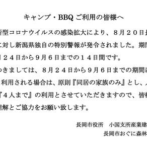 新潟県特別警報に基づく利用のお願いについて
