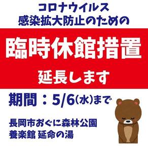 【休館措置延長のお知らせ】