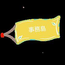 事務島旗 (2).PNG