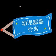 小学部島旗 (2).PNG