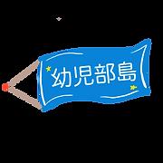 小学部島旗.png