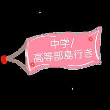 事務島旗 1.PNG