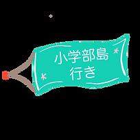 小学部島旗 (4).PNG