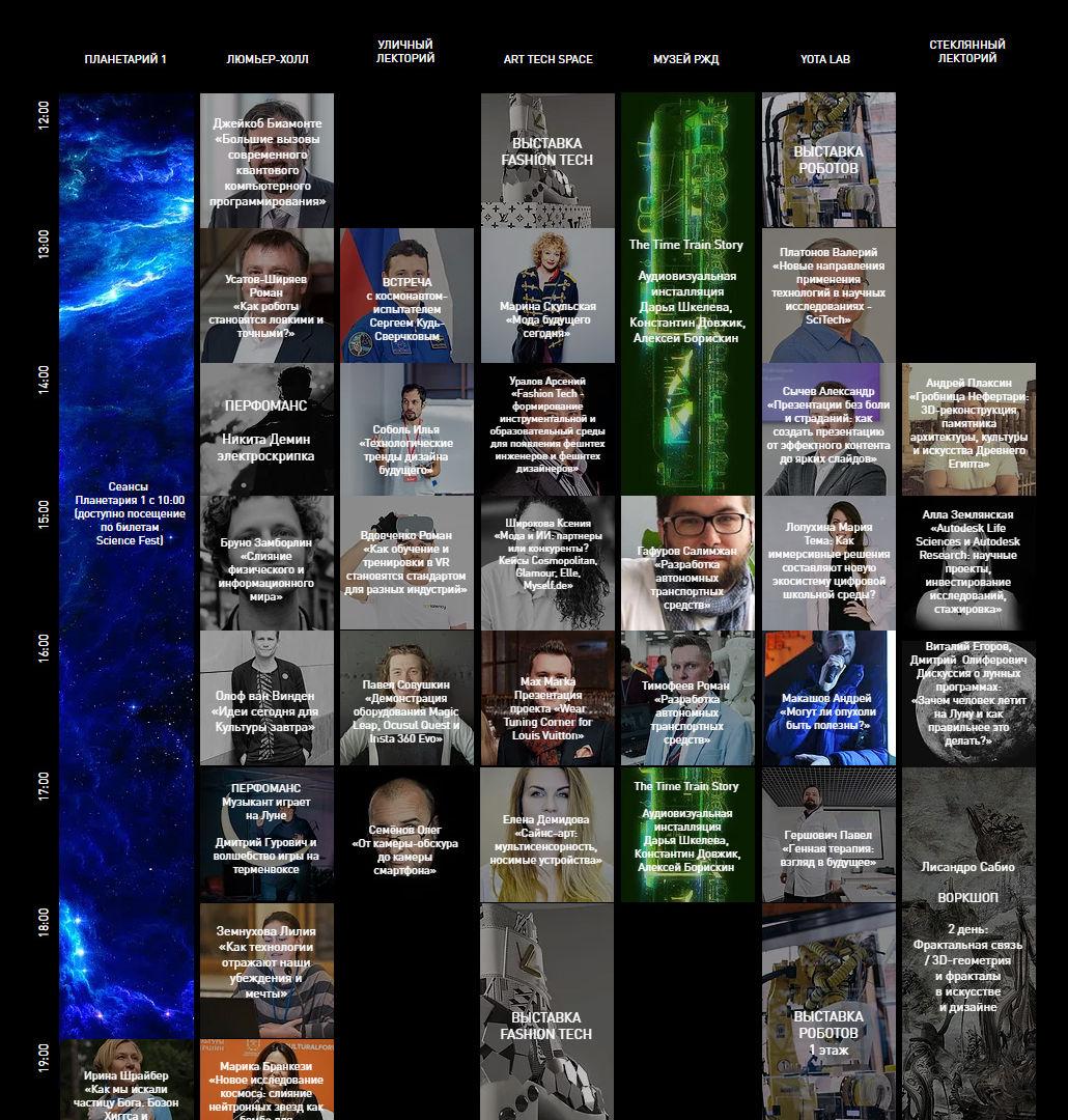 scienceFest2019_d.jpg