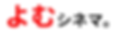 yomucinema_logo.png