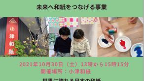10月30日(土)親子で触れよう和紙のこと・折り染めワークショップ付き【伝統工芸アンバサダー】