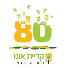 לוגו-80-שנה-לקריית-אונו.png