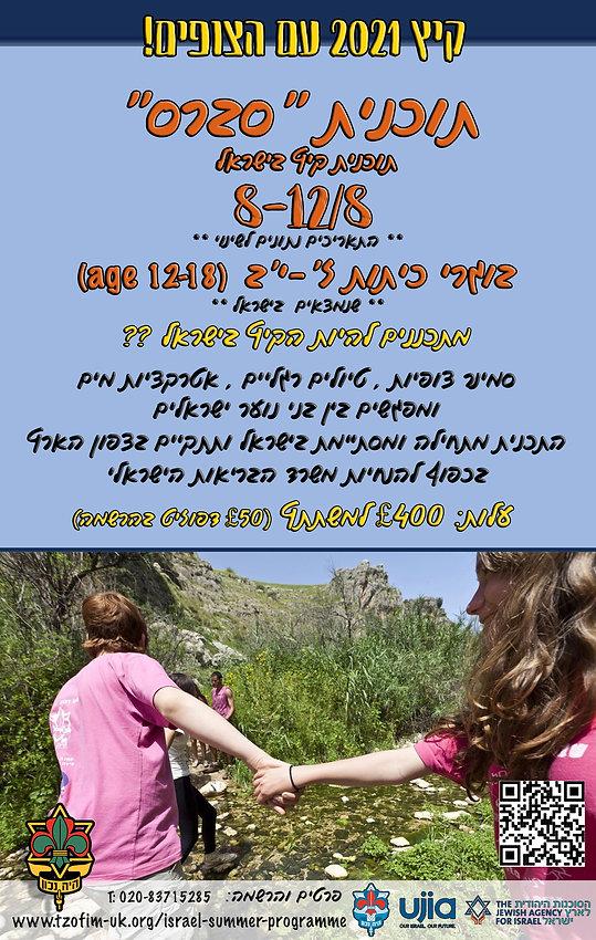 תוכנית קיץ ישראל 2021.jpg