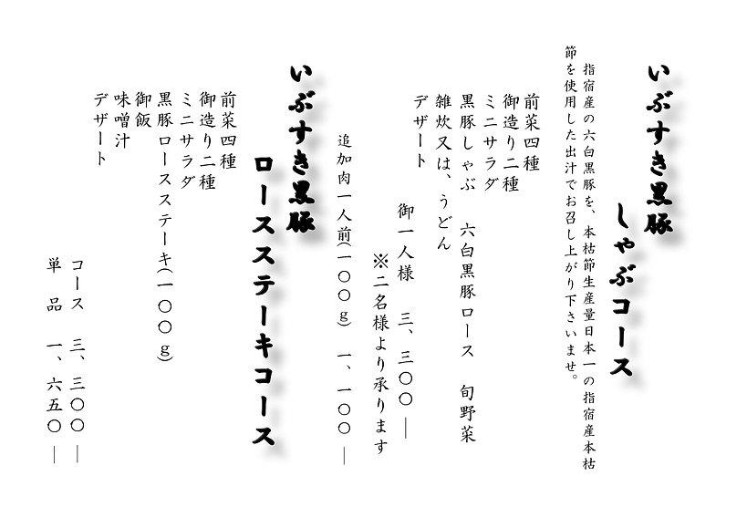 2pageしゃぶ.jpg