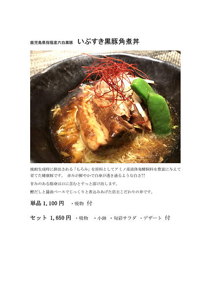角煮丼.jpg