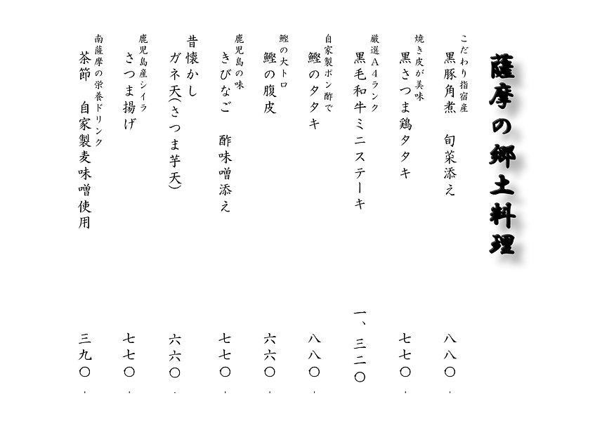 6page郷土料理.jpg