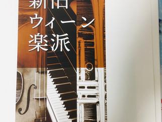 愛知室内オーケストラ