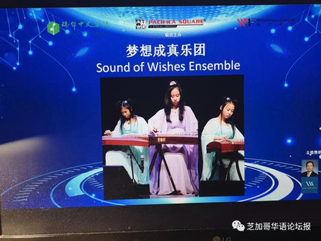 Pacifica Square - Ruihua Cup Event
