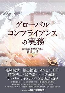 グローバルコンプライアンスの実務.jpg