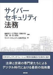 サイバーセキュリティ法務.jpg